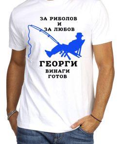 тениска за георги