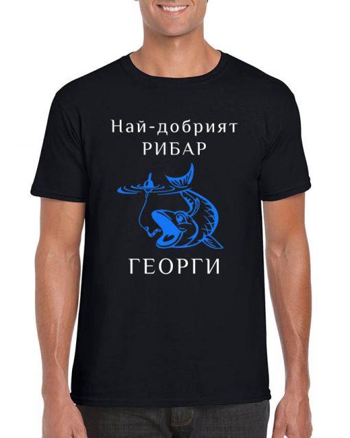тениска най-дорият рибар