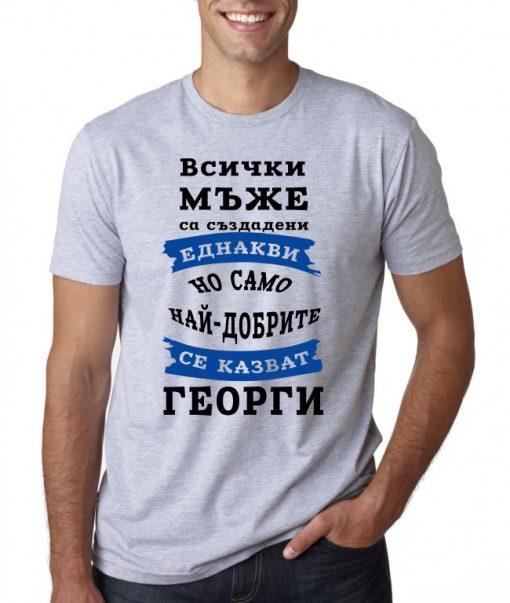 тениска истинските мъже