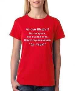 тениска за гергана