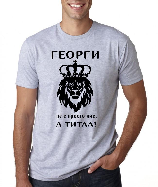 тениска георги