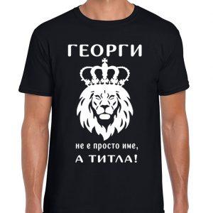 тениска за георги,тениска за имен ден