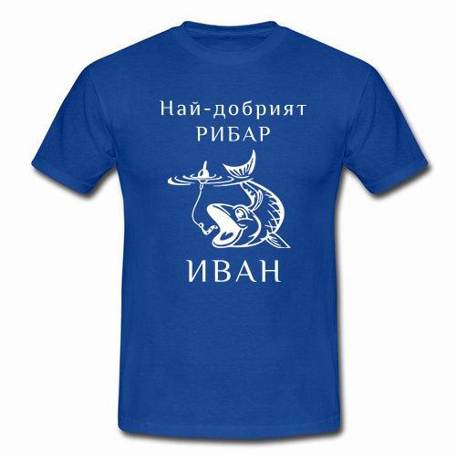 тениска за иван