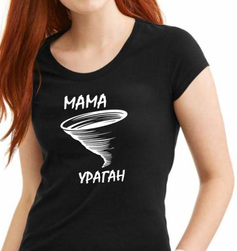 тениска мама ураган